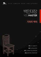 2017 YES, MASTER 기하와 벡터