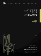 2017 YES, MASTER 수학2