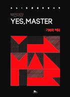 2018 YES, MASTER 기하와 벡터